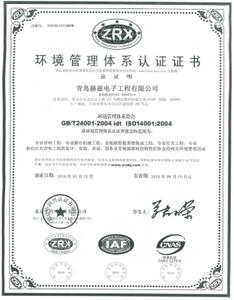 青岛舞台灯光-环境管理体系认证证书